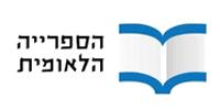 הספריה-הלאומית